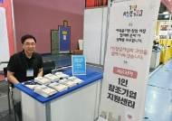 서울지역 1인창조기업지원센터, SETEC 창업박람회 참가