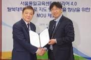 국민대, 탈북민 재학생 취업교육 앞장 선다