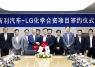 LG화학, 中 업계 1위 지리자동차와 배터리 합작법인 설립