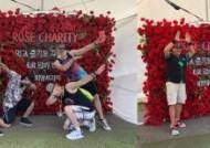 희망브리지 '로즈 채리티' 기부 행사…1300여 명의 젊은이에게 장미향기 선사