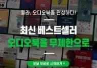 '베스트셀러 오디오북 무제한 제공' 윌라, 월 9,900원 신규 요금제 출시