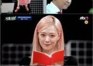 """""""설리, 기승전 XXX"""" '악플의 밤', 역대급 살벌 티저"""