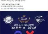 스포츠토토 공식페이스북, 2019 KBO '예측의 신(神)'에 도전하라! 이벤트