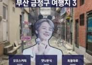 """""""방탄소년단 지민·정국 고향으로""""…부산 관광코스 추천"""