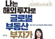 """[돈 만지는 사람] 국내외 부동산 투자 '고수' 가수 방미…""""부동산 벼락부자라고요? 준비된 부자죠"""""""