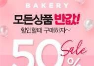 국산 신발 쇼핑몰 '슈즈베이커리', 런칭기념 50% 할인 프로모션