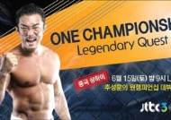 추성훈, 15일 원 챔피언십 출전…3년 7개월 만에 링에 오른다
