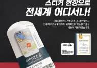 신개념 스티커 위치추적기 '아이미스홈' 텀블벅 첫 상용화