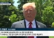 """문 대통령 """"트럼프 방한 전 남북 정상회담 바람직"""""""