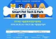 서울창업디딤터, 2019 서울동북부창업지원포럼 'Smart Pet Tech & Park' 개최
