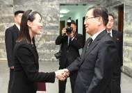 """靑 """"김여정 통한 조의, 北의 남북대화 의지로 해석해야"""""""