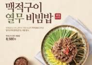 본죽&비빔밥카페, 여름 한정 메뉴 '맥적구이열무비빔밥' 재출시