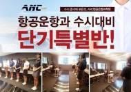 ANC항공운항과학원 인하공전, 한서대 수시 단기속성과정 오픈