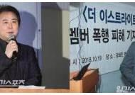 김창환·문영일 PD, 더이스트라이트 폭행·아동학대방조 혐의 등 징역 8개월·3년 구형