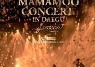 마마무, 7월 앙코르 콘서트… '포시즌 포컬러 프로젝트' 한 번 더
