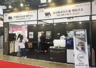'위드올파트너스' 스토리를 담은 VR 체험존과 함께, 대한민국 마케팅 페어 참가