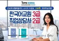 한국어교원자격증3급, 직업상담사2급 토픽코리아 국비지원 온라인교육 개강
