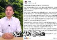 """사과했어도 """"웬 훈장질이냐""""… 원희룡, 이재명 비난한 까닭"""