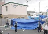 G20 앞둔 日오사카서 괴한이 경찰 습격·권총 탈취…외출 자제 당부