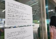 고유정 관련 루머에 시달린 렌터카 업체 최초 유포 네티즌 고소