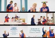 노라조, 국민건강보험공단 공익광고 모델 발탁…건강한 웃음 전파