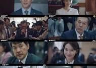'보좌관' 이정재, 국감 파행 막았다…정웅인 등장 '반전 예고'