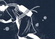 고흥 바닷가서 허리에 소화기·벽돌 묶이고 양손 결박 여성 변사체 발견