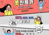 노랑풍선 여름시즌 '美친특가' 프로모션