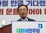 """이해찬 """"한국당과 협상, 오늘로 끝…임시국회 소집할 것"""""""