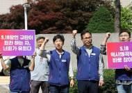 '한국당 전당대회 방해' 민주노총 간부 등 3명 구속영장 기각