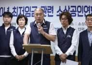 """소상공인연합회 """"최저임금, 업종이 아니라 규모별로 차등화"""""""