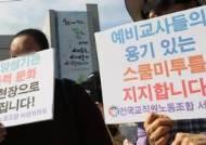 """""""서울교대 성희롱 사건 관련 학생들, 단톡방서 '똥 밟았다'"""""""