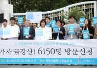 """통일단체 6150명 금강산 방문 신청하니, 美국무부 """"북한 여행금지"""""""