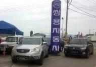 쌍용차, 울릉도서 도서지역 무상점검