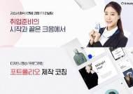 '크몽', 하반기 채용 시즌 앞두고 취업 전문가 컨설팅 기획전 실시