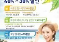 대전 피부관리 마사지 전문 이숙경뷰티캐슬, 신부관리 웨딩케어 할인 혜택