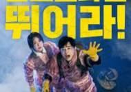 '엑시트', 조정석X임윤아의 재기발랄 재난 탈출 액션