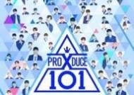 """'프로듀스X101' 측 """"스포에 적극적 대응, 강력 조치할 것"""""""