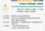 인천대 현장맞춤형 실전문제연구단, 경진대회·세미나 잇따라 개최