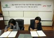 희망브리지, 건설산업사회공헌재단과 업무 협약
