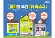 [2019 대한민국 교육브랜드 대상] 영어독해·유아홈스쿨·파닉스 부문마다 대상