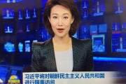 촉진자 나선 시진핑, 트럼프 달랠 비핵화 보따리 평양서 가져올까