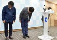 """붉은 수돗물 책임자 직위해제…인천시, """"환경부 발표 수용할 것"""""""