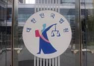 '이름 또 바꾸겠다고?'…법원, 벌금형 전력자가 3번째 신청한 개명 불허