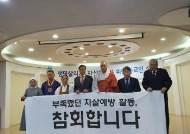 """7대 종단 종교인들 """"자살 예방 활동 부족했던 점,깊이 참회합니다"""""""