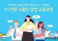 """SBA """"외국인 대상 '전문 수출인 양성 교육과정' 진행"""""""