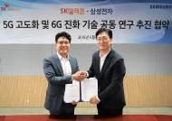 SKT·삼성전자, 5G 고도화 및 6G 개발 협력키로