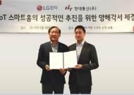 스마트 홈 IoT 전문기업 현대통신, LG전자와 전략적 파트너쉽 강화