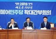 """민주당 회의에서 나온 """"최저임금 동결"""" 발언…민주당 기류 바뀌나"""