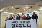 [사랑방] 7대 종단 대표 '자살예방 종교인 선언'